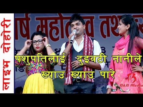 Pasupati Sharma  Live Dhori पशुपति शर्मालाई ख्याउ ख्याउ पारे दुइवटी नानीले ।