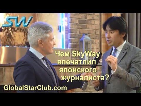 Чем SkyWay впечатлил японского журналиста?