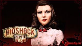 Bioshock Infinite трейлер русской локализации