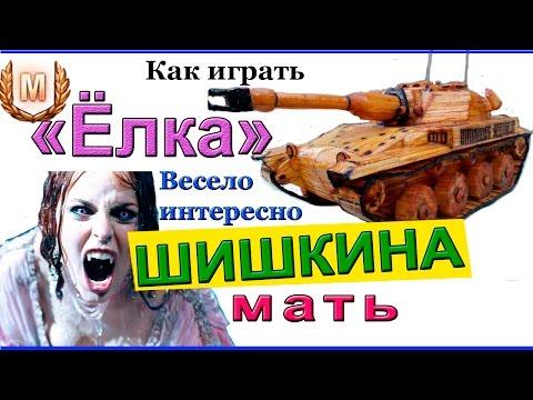 AMX 13 75 - обзор, как играть, ТТХ, секреты легкого танка