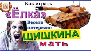 AMX ELC bis Шишкина Мать! Как играть на Елка в World of Tanks? Весёлая озвучка! Крутой нагиб!