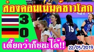 ส่องคอมเมนต์ชาวโลก-หลังทีมไทย-3-0-เยอรมัน-ในวอลเลย์บอลหญิง-เนชั่นส์-ลีก-2019