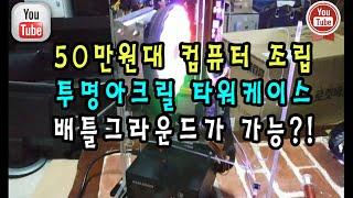 YGTV 50만원대 투명 아크릴 오픈케이스 컴퓨터 출고…