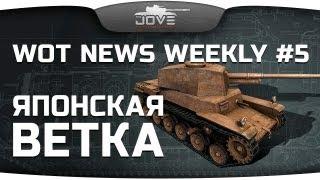 WoT News Weekly #5: Обзор новой ветки Японских Танков!