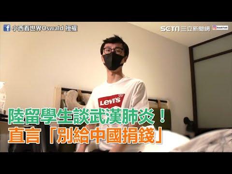 陆留学生谈武汉肺炎直言「不要给中国捐钱」