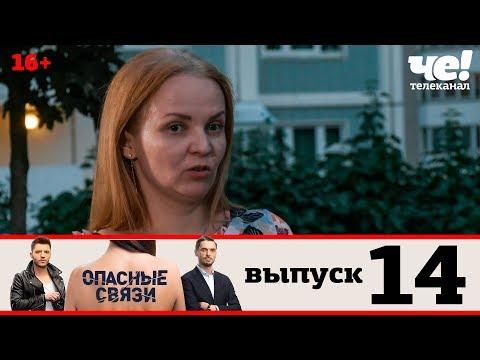 Опасные связи   Сезон 2   Выпуск 14