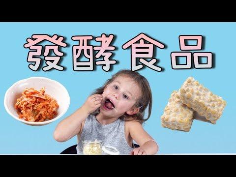美國兒童試吃|異國的發酵食品:泡菜、丹貝⋯(中文字幕)