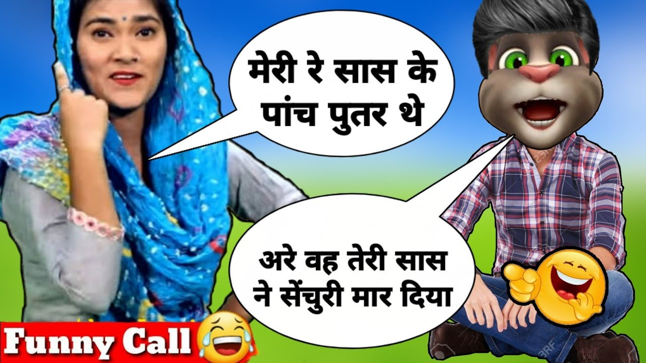 मेरी री सास के पांच पुतर थे | Nikita VS Billu comedy | New Haryanvi Folk Song | Funny call 2020