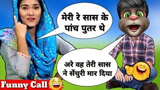 Download मेरी री सास के पांच पुतर थे | Nikita VS Billu comedy | New Haryanvi Folk Song | Funny call 2020