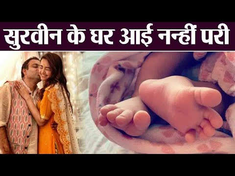 Surveen Chawla welcomes baby girl; Check out | Boldsky Mp3
