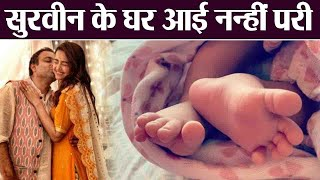 Surveen Chawla welcomes baby girl; Check out | Boldsky