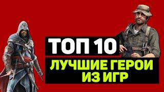 """ТОП 10 """"ЛУЧШИЕ ГЕРОИ ИГР"""""""