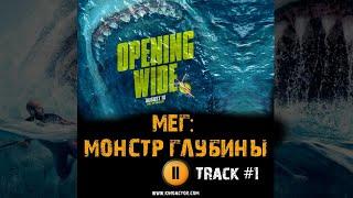 МЕГ МОНСТР ГЛУБИНЫ фильм 🎬 музыка OST #1 Bobby Darin Beyond the sea