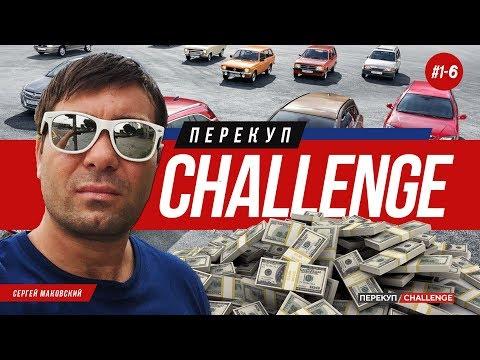 Перекуп-CHALLENGE: С нуля до 300 тыс. за месяц. 6 серия