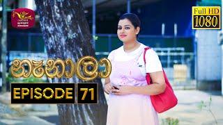 Nenala - නෑනාලා | Episode 71 | 2021-02-09 | Rupavahini Teledrama @Sri Lanka Rupavahini  Thumbnail