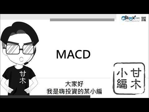 3分鐘投資技巧:看懂MACD怎麼用 -- 甘木小編