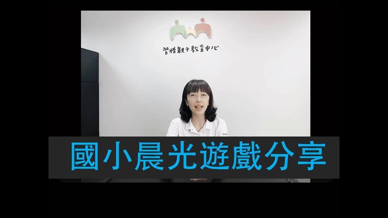 國小晨光遊戲分享2