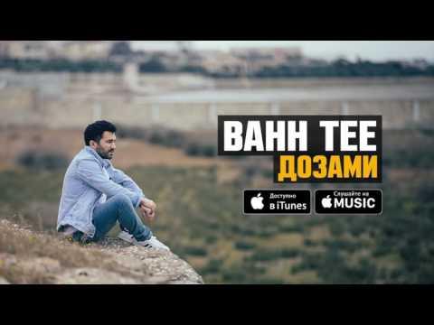 Bahh Tee - Дозами (ПРЕМЬЕРА 2017)