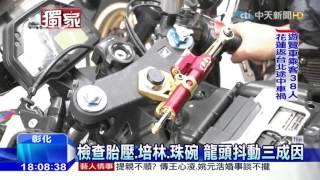 20160302中天新聞 龍頭抓不穩!女護理師慘摔 滑行50公尺