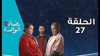 Rdat Lwalida S2 - Ep 27 رضاة الوالدة 2 - الحلقة