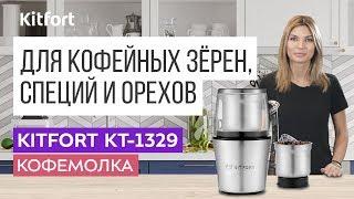 МОЛОТЫЙ КОФЕ, ИЗМЕЛЬЧЁННЫЙ МИНДАЛЬ, САХАРНАЯ ПУДРА  | Обзор кофемолки Kitfort KT-1329
