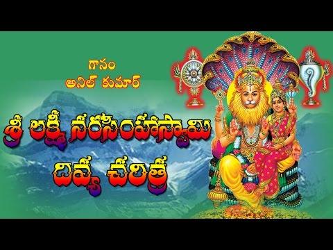 Sri Narasimha Swamy Charitra | Narasimha Swamy Devotional Songs | Sri Lakshmi Narasimha Swamy Songs