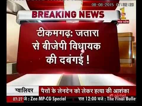 Jatara BJP Vidhayak Ki Dabanagi