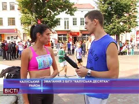 Змагання з бігу «Калуська десятка»