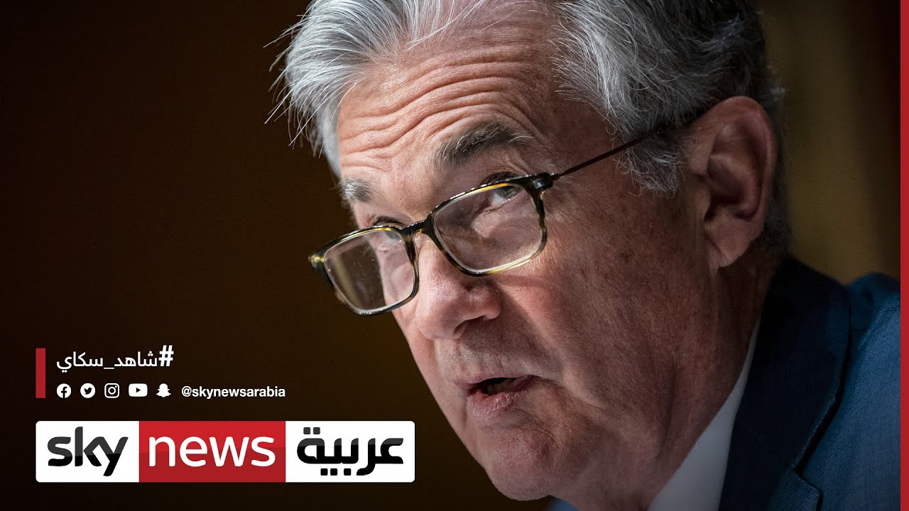 -باول-: الفيدرالي سينتظر تعافي سوق العمل وتسارع التضخم | #الاقتصاد  - 23:58-2021 / 4 / 15