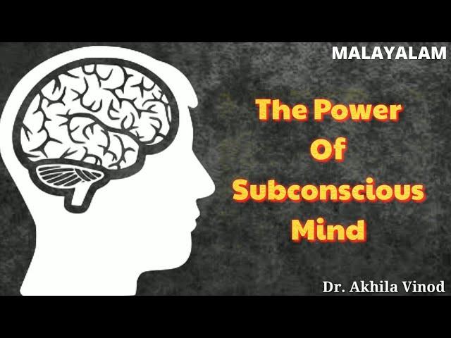 The Power Of Subconscious Mind | ഉപബോധ മനസ്സിൻറെ ശക്തി | MALAYALAM | Dr. Akhila Vinod