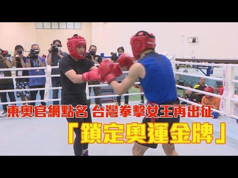 拳擊奪牌一片看好 四大金釵東京搶金/愛爾達電視20210414