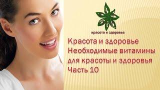 Красота и здоровье Необходимые витамины для красоты и здоровья  Часть 10
