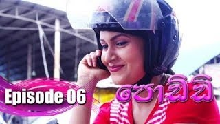Poddi - පොඩ්ඩි | Episode 06 | 24 - 07 - 2019 | Siyatha TV Thumbnail