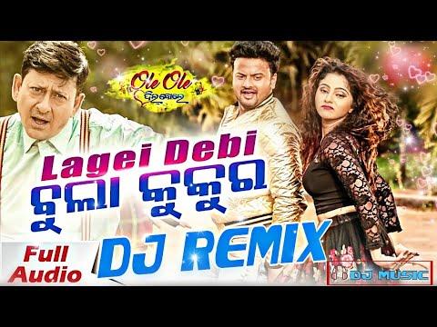 Lagei Debi To Pachhare Bula KukuraDJ song DJ gagul