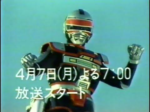 巨獣特捜ジャスピオン 最終回15秒予告& 時空戦士スピルバン 新番組予告