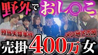 【歌舞伎町の闇】ホストクラブで売掛400万円を飛んだ女現る!!【歌舞伎町】【ホストクラブ】