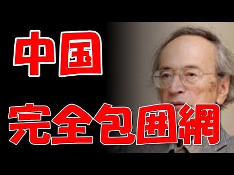 【宮崎正弘】中国包囲網!!米中貿易戦争 宮崎正弘が解説