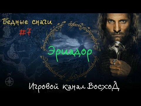Third Age Total War БИТВА - 6. Эриадор и Харад