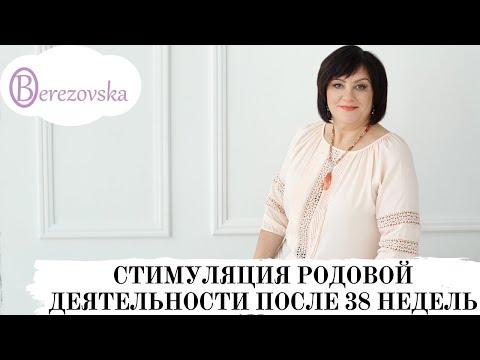 Стимуляция родовой деятельности в 38-42 недели - Др. Елена Березовская -