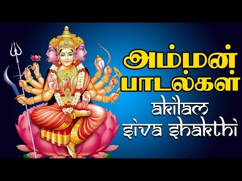 2018-அம்மன்-பாடல்கள்-|-om-sakthi-thali-varam-|-amman-songs-collection