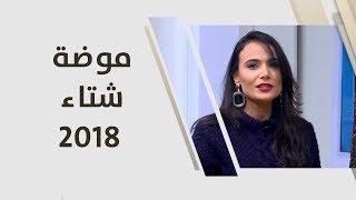رضاب سوداني - موضة الشتاء لديكورالمنزل الداخلي