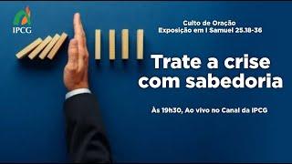 CULTO DE ORAÇAO - 10/08/2021