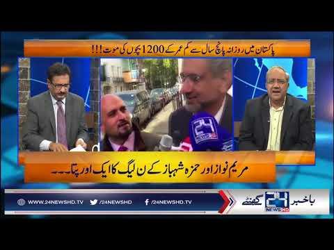 Mian Nawaz London Meeting Main Party Leaders Ko Q Jhara Janye Ghulam Hussain