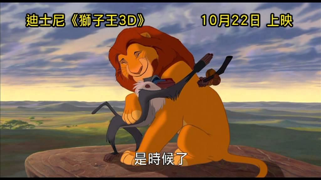 《獅子王3D》電影預告 - YouTube