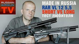 Made in RUSSIA! Пневматическая винтовка VL 12 Short vs Long 5,5 mm. Тест любителя.(В этом выпуске мы постараемся ответить на вопрос, что лучше - длинный или короткий. На примере короткой и..., 2015-05-18T05:53:52.000Z)