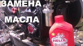 видео Как поменять масло в дизельном мотоблоке: какое масло заливать в коробку