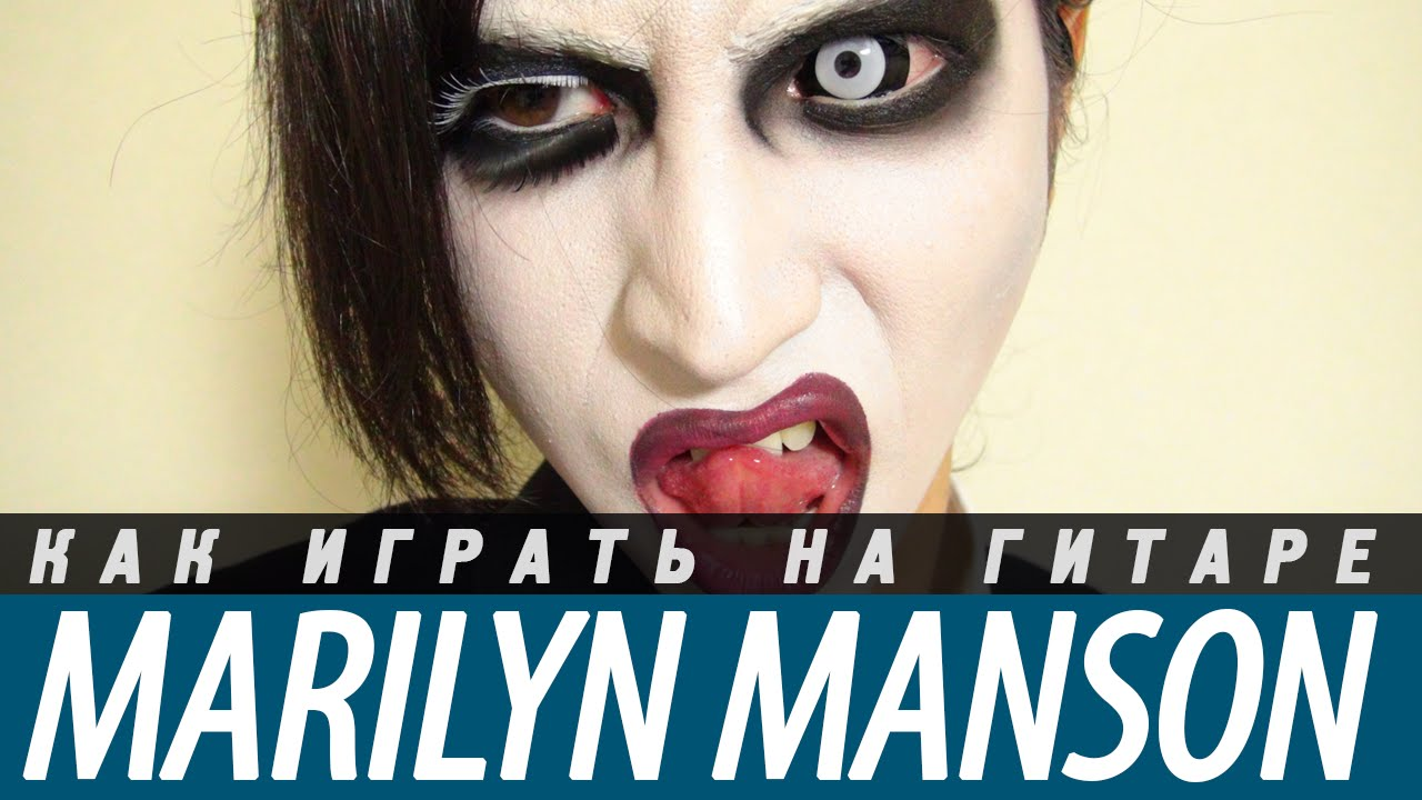 Скачать песню marilyn manson sweet dreams (are made of this) с.