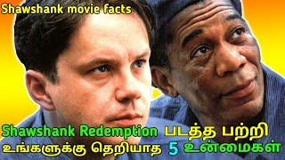 Shawshank Redemption movie 5 Intresting facts in tamil | 25 year later | Tubelight mind |