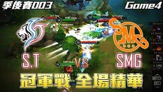 【傳說對決】S.T vs SMG 冠軍戰 全場精華 Game4 | 2017 GCS夏季季後賽冠軍戰 Match003
