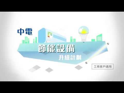 中電「節能設備升級計劃」-工商客戶 - YouTube